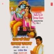 Radha Ke Dil Samaye Shyam Songs