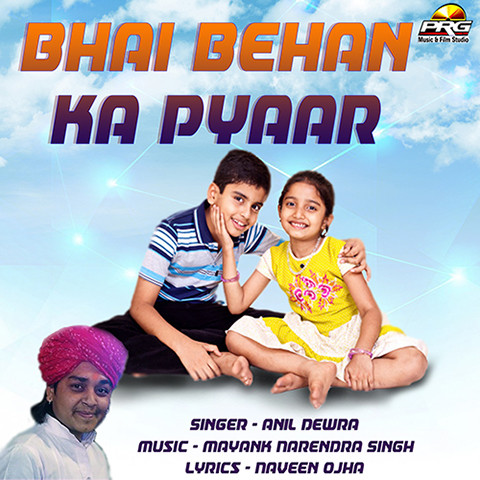 Bhai Behan Ka Pyar Song Download: Bhai Behan Ka Pyar MP3 Song Online