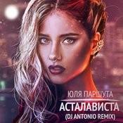 Асталависта (DJ Antonio Remix) Songs