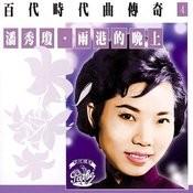 Bai Dai Shi Dai Qu Chuan Qi Vol. 4 Songs