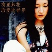 Treasure The World (Chinese Version) Songs