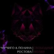 Свободные Волки (Cherchigo Remix) Songs