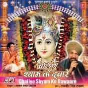 Chaliye Shyam Ke Dware Songs