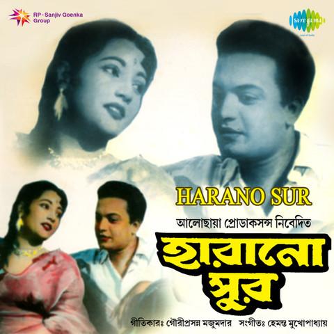 Harano sur mp3 song download harano sur harano sur bengali song.