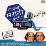 Marathi Karaoke Songs Download: Marathi Karaoke MP3 Marathi