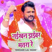 Naikhan Driver Bhatra Re Ashish Verma Full Mp3 Song