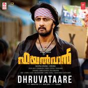 Pailwaan (Malayalam) Arjun Janya Full Mp3 Song
