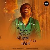 Alor Benu Bajlo Jokhon Avik Dutta Full Mp3 Song