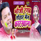 Bhouji Rangab Tohar Men Kaarkhaanaa Song