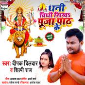 Dhani Vidhi Sikha Puja Paath Ke Song