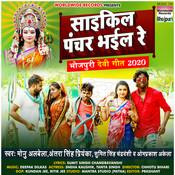 Cycle Panchar Bhayil Re Song
