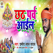 Chhath Parv Aail Song