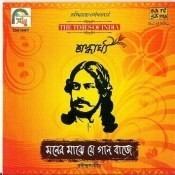 Moner Majhe Gaan Baje Various Tagore Songs