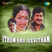 Ithum Oru Jeevitham Songs