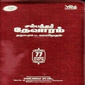 Devaram - Vol-1 To 77 (Sambandhar) Songs