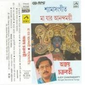 Ajoy Chakraborty Shyama Sangeet Songs
