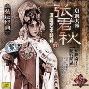 Qiu Jin The Woman Revolutionary: Aria A (Qiu Jin: Xuan Duan Yi) Song
