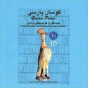 Gosan Parsi 10 (Some Examples Of The Melodious Tale In Iran) Songs