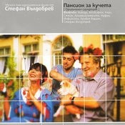 Pansion Za Kucheta ( Dogs' Home) Songs