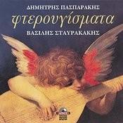 Fterougismata Songs