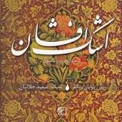 Ashk Afshan (Duo For Tar & Tonbak) Songs
