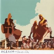Washima Eisa Songs