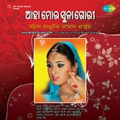 Ashago Baula Song