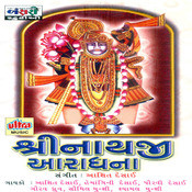 Mathurama Shrinathji Song