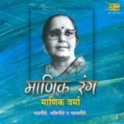 Manik Rang Manik Varma Bhavgeete Songs