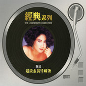 The Legendary Collection - Chao Ji Jin Zhuang Zhen Cang Ban Songs