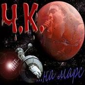 На Марс Song