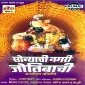Sonyachi Nagari Jotibachi-Aartisah Bhaktigeete Songs