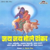 Jai Jai Bhole Shankar Songs