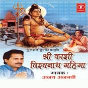 Shri Kashi Vishwanath Mahima Songs