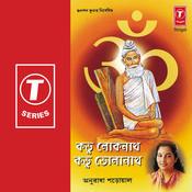 Kobhu Loknath Kobhu Bholanath Songs