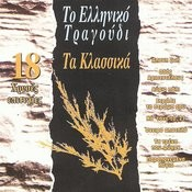 To Elliniko Tragoudi, Ta Klassika - The Classic Greek Popular Songs Songs