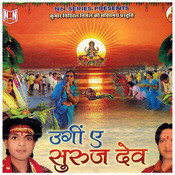 Ugin Ae Suraj Dev Songs