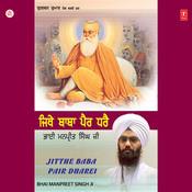 Jitthe Baba Pair Dharei Songs