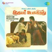 Idhayam Pesugirathu Songs
