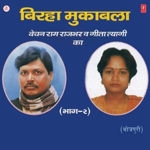 Birha Muqabla Songs Download: Birha Muqabla MP3 Bhojpuri Songs