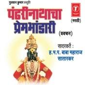 Pandhrinathacha Prem Bhandari Songs