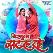 Nirhaua Satal Rahe Songs