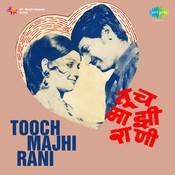 Tooch Majhi Rani Songs
