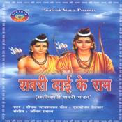 Ram Kahani Song