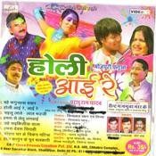 Holi Aayee Re Songs