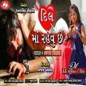 Dil Ma Rehvu Chhe Kajal Chauhan Full Mp3 Song
