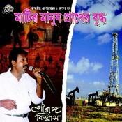 Matir Manush Praner Bondhu Songs