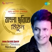 Bangla Chhobite Mithun - Janma Barshiki Special Songs