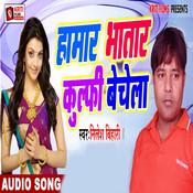Hamar Bhatar Kulfi Bechela Song