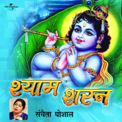 Shyam Sharan Songs